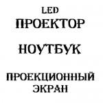 LED-решение