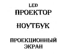 LED-решение купить в Минске