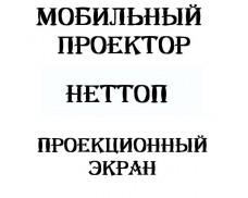Портативное решение купить в Минске